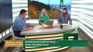 Правозащитники в России - давление усиливается
