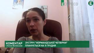 Путин требует от Украины продолжить закон об особом статусе Донбасса