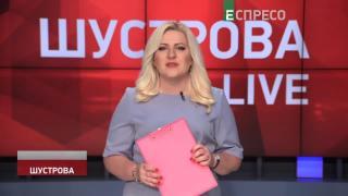 Програма ШУСТРОВА LIVE | 17 листопада