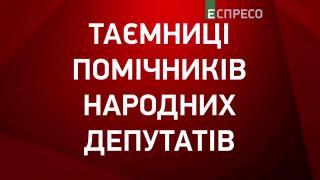 Таємниці помічників народних депутатів. Ч.1 || Діна Зеленська