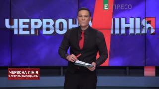 Червона лінія з Сергієм Висоцьким | 15 листопада
