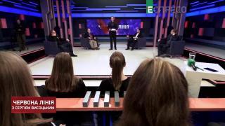 Червона лінія з Сергієм Висоцьким | 22 листопада