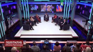 Політклуб | Чого чекати Україні від саміту у Нормандському форматі? | Частина 3