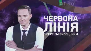 Червона лінія з Сергієм Висоцьким | 29 листопада