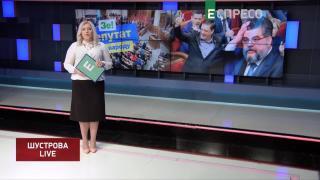 Програма ШУСТРОВА LIVE | 1 грудня