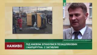 Под Киевом столкнулись внедорожник и маршрутка: 2 погибших