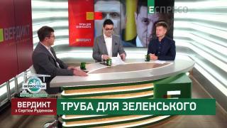 Труба для Зеленського   Вердикт із Сергієм Руденком