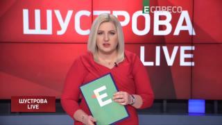 Програма ШУСТРОВА LIVE | 8 грудня