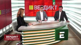 Бійки біля Ради та земельна реформа   Вердикт із Сергієм Руденком