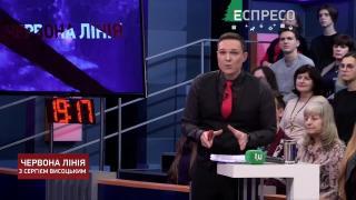 Червона лінія з Сергієм Висоцьким | 20 грудня