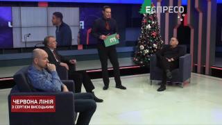 Червона лінія з Сергієм Висоцьким | 27 грудня