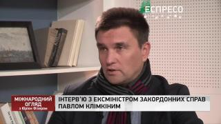 Міжнародний огляд з Юрієм Фізером | Павло Клімкін
