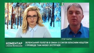 Лапин: Ермак может заменить Гончарука на посту премьер-министра