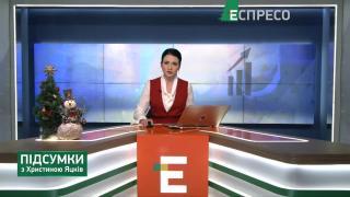 Отставка российского правительства | Итоги с Кристиной Яцкив