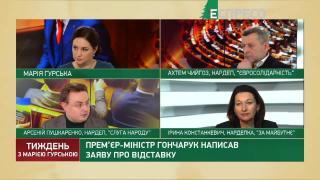 Неделя с Марией Гурской | 17 января | Часть 2