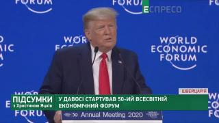 Українська делегація у Давосі | Підсумки з Христиною Яцків