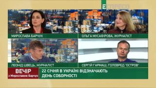 Вечір з Мирославою Барчук | 22 січня | Частина 2