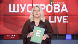 Програма ШУСТРОВА LIVE | 25 січня