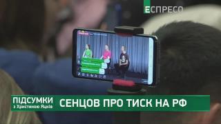Призначення у ДБР, санкції проти Росії та ціна на газ | Підсумки з Христиною Яцків