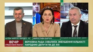 Вечір з Мирославою Барчук | 4 лютого | Частина 3
