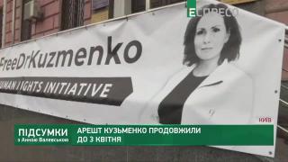 Кадровые ротации в правительстве | Итоги с Анной Валевской