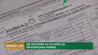 Украинцы получили две платежки за газ - почему?