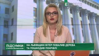Эпидемия 2020: Готовы ли украинцы к атаке короновирусом? | Итоги с Анной Валевской