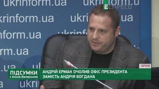 Андрей Ермак новый глава ОПУ | Итоги с Анной Валевской