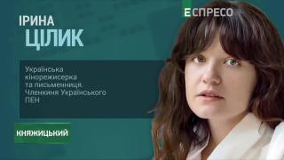 Писательница и режиссер Ирина Цилык | Княжицкий