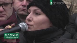 Вода в Крым в обмен на Донбасс | Итоги с Анной Валевской