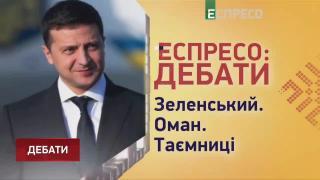 Із ким Зеленський зустрівся в Омані та Богдан - Єрмак | Еспресо: Дебати