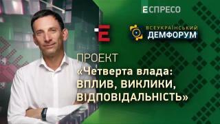 Лекція Віталія Портникова для студентів Києво-Могилянської академії