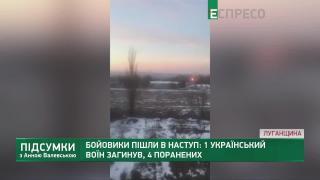 Бой на Донбассе и шестая годовщина Майдана | Итоги с Анной Валевской