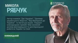 Интеллектуал и публицист Николай Рябчук | Княжицкий