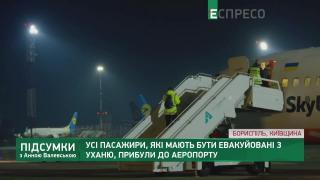 Шестая годовщина Майдана и борт с украинцами вылетел из Уханя | Итоги с Анной Валевской