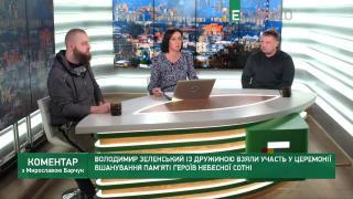 Вечір з Мирославою Барчук | 20 лютого | Частина 3
