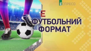 Футбольный формат | 21 февраля