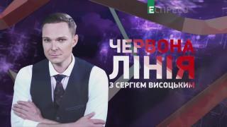 Посилення російської агресії на Сході України | Червона лінія