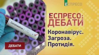 Евакуація українців з Китаю | Еспресо: Дебати