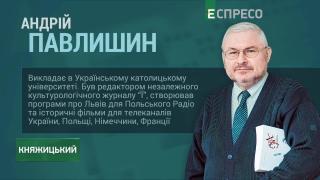 Писатель, журналист, историк и член Украинского ПЕН Андрей Павлишин | Княжицкий