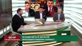 Вечер с Егором Чечериндой | 27 февраля | Часть 1