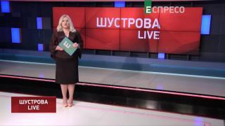 Программа ШУСТРОВА  LIVE | 29 февраля