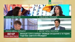 Вечір з Мирославою Барчук | 3 березня | Частина 2