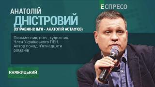 Писатель, поэт и художник Анатолий Днистровый | Княжицкий