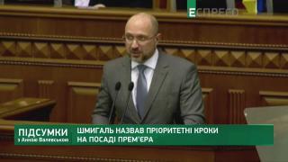Украина получила новое правительство | Итоги с Анной Валевской