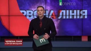 Зміна уряду, відставка генпрокурора, вода в Крим | Червона лінія