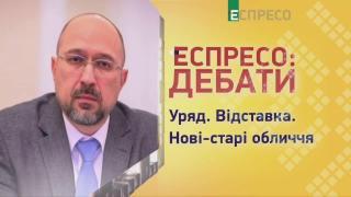 Перезавантаження уряду   Еспресо: Дебати