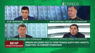 Вечер с Егором Чечериндjq | 10 марта | Часть 2