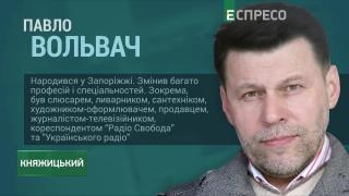 Украинский проект, языковые интересы в Украине и современная украинская литература | Княжицкий