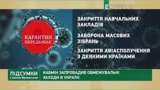 Пандемия и карантин в Украине | Итоги с Анной Валевской